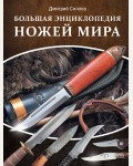 Силлов Д. Большая энциклопедия ножей мира. Большая коллекция увлечений