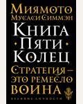 Миямото М. Книга Пяти Колец. Стратегия - это ремесло война. Великие личности