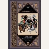 Сато Х. Самураи. Подлинные истории и легенды. Библиотека военной и исторической литературы