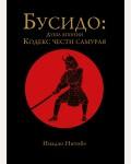 Нитобэ И. Бусидо: душа Японии. Кодекс чести самурая. Мудрость Востока