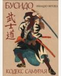 Нитобэ И. Бусидо. Кодекс самурая. Подарочные издания. Коллекция