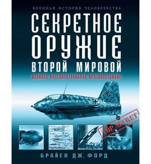 Форд Б. Секретное оружие Второй Мировой.Великое интеллектуальное противостояние. Военная история человечества