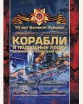 Ликсо В. Боевые корабли и подводные лодки Великой Отечественной войны. 70 лет Великой Победы