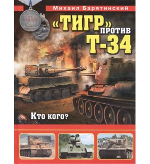 Барятинский М. Тигр против Т-34.Кто кого?  Война и мы. Танковая коллекция в цвете.