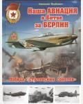 Якубович Н. Наша авиация в битве за Берлин. Победа