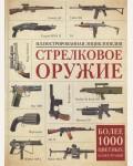 Стрелковое оружие. Иллюстрированная энциклопедия. Все о войне
