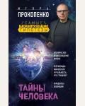 Прокопенко И. Тайны человека. Самые шокирующие гипотезы с Игорем Прокопенко
