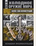 Холодное оружие мира. Большая энциклопедия. Все о....