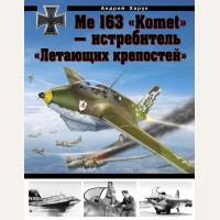 Харук А. Me 163 «Komet» – истребитель «Летающих крепостей». Война и мы. Авиаколлекция