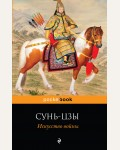 Сунь-цзы. Искусство войны. Pocket book