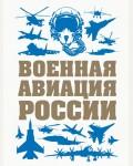 Шунков В. Военная авиация России. Подарочные издания. Оружие
