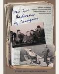 Серов И. Записки из чемодана. Тайные дневники первого председателя КГБ, найденные через 25 лет после его смерти. VIP-персоны