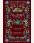 Мерников А. Боевая техника и оружие. Иллюстрированный гид