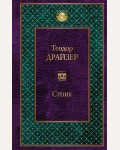 Драйзер Т. Стоик. Всемирная литература