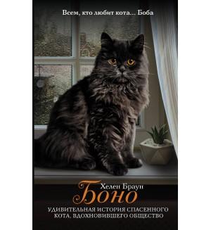 Браун Х. Боно. Удивительная история спасенного кота, вдохновившего общество. Подарок от Боба