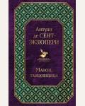Сент-Экзюпери А. Манон, танцовщица. Всемирная литература
