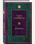 Буковски Ч. Женщины. Всемирная литература