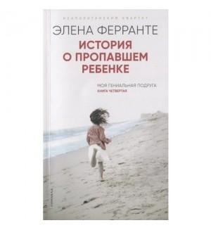 Ферранте Э. История о пропавшем ребенке. Неаполитанский квартет