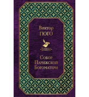 Гюго В. Собор Парижской Богоматери. Всемирная литература