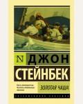 Стейнбек Д. Золотая Чаша. Эксклюзивная классика