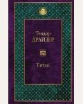 Драйзер Т. Титан. Всемирная литература