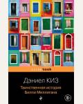 Киз Д. Таинственная история Билли Миллигана. Pocket book