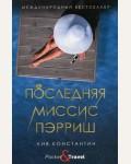 Константин Л. Последняя миссис Пэрриш. Pocket&Travel