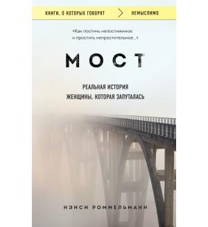 Роммельманн Н. Мост. Реальная история женщины, которая запуталась. Книги, о которых говорят