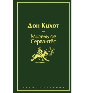 Сервантес М. Дон Кихот. Яркие страницы