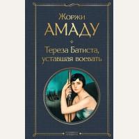 Амаду Ж. Тереза Батиста, уставшая воевать. Всемирная литература