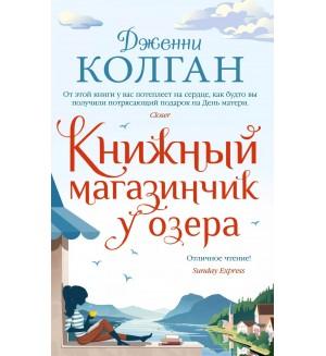 Колган Д. Книжный магазинчик у озера. Мойес Джоджо (мягкий переплет)