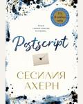 Ахерн С. Postscript. Авторская серия Ахерн (покет)