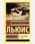 Льюис М. Монах. Эксклюзивная классика