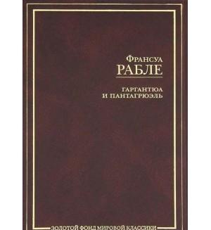 Рабле Ф. Гаргантюра и Пантагрюэль. Золотой фонд мировой классики