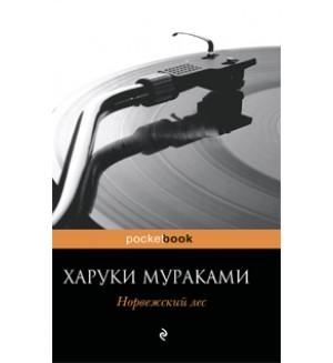 Мураками Х. Норвежский лес. Pocket book