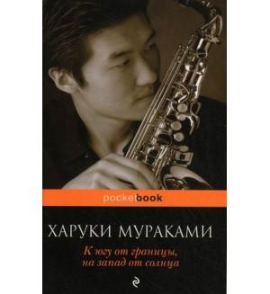 Мураками Х. К югу от границы, на запад от солнца. Pocket book