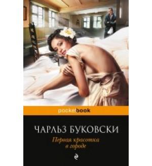 Буковски Ч. Первая красотка в городе. Pocket book