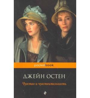 Остин Д. Чувство и чувствительность. Pocket book