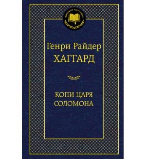Хаггард Г. Копи царя Соломона. Мировая классика