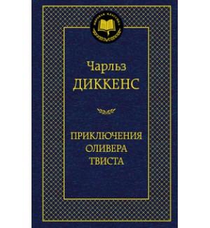 Диккенс Ч. Приключения Оливера Твиста. Мировая классика