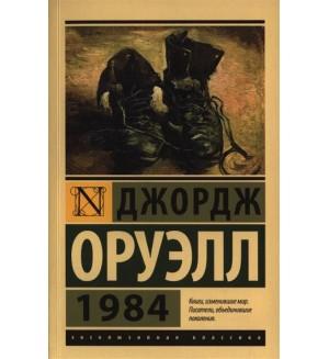 Оруэлл Д. 1984. Эксклюзивная классика