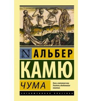 Камю А. Чума. Эксклюзивная классика
