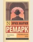 Ремарк Э. Триумфальная арка. Эксклюзивная классика