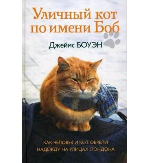 Боуэн Д. Уличный кот по имени Боб. Как человек и кот обрели надежду на улицах Лондона.Лапа друга.