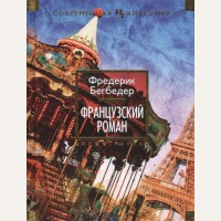 Бегбедер Ф. Французский роман. Иностранная литература. Современная классика