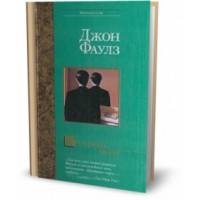 Фаулз Д. Кротовые норы. Bestseller
