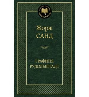 Санд Ж. Графиня Рудольштадт. Мировая классика