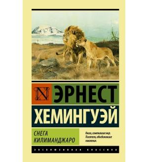Хемингуэй Э. Снега Килиманджаро. Эксклюзивная классика