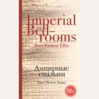 Эллис Б. Ампирные спальни. Культовая классика