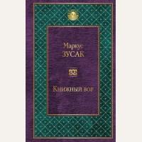 Зусак М. Книжный вор. Всемирная литература